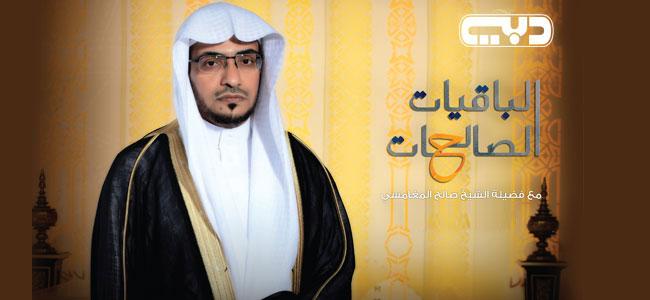 الباقيات الصالحات Al Baqiyat Al Salihat