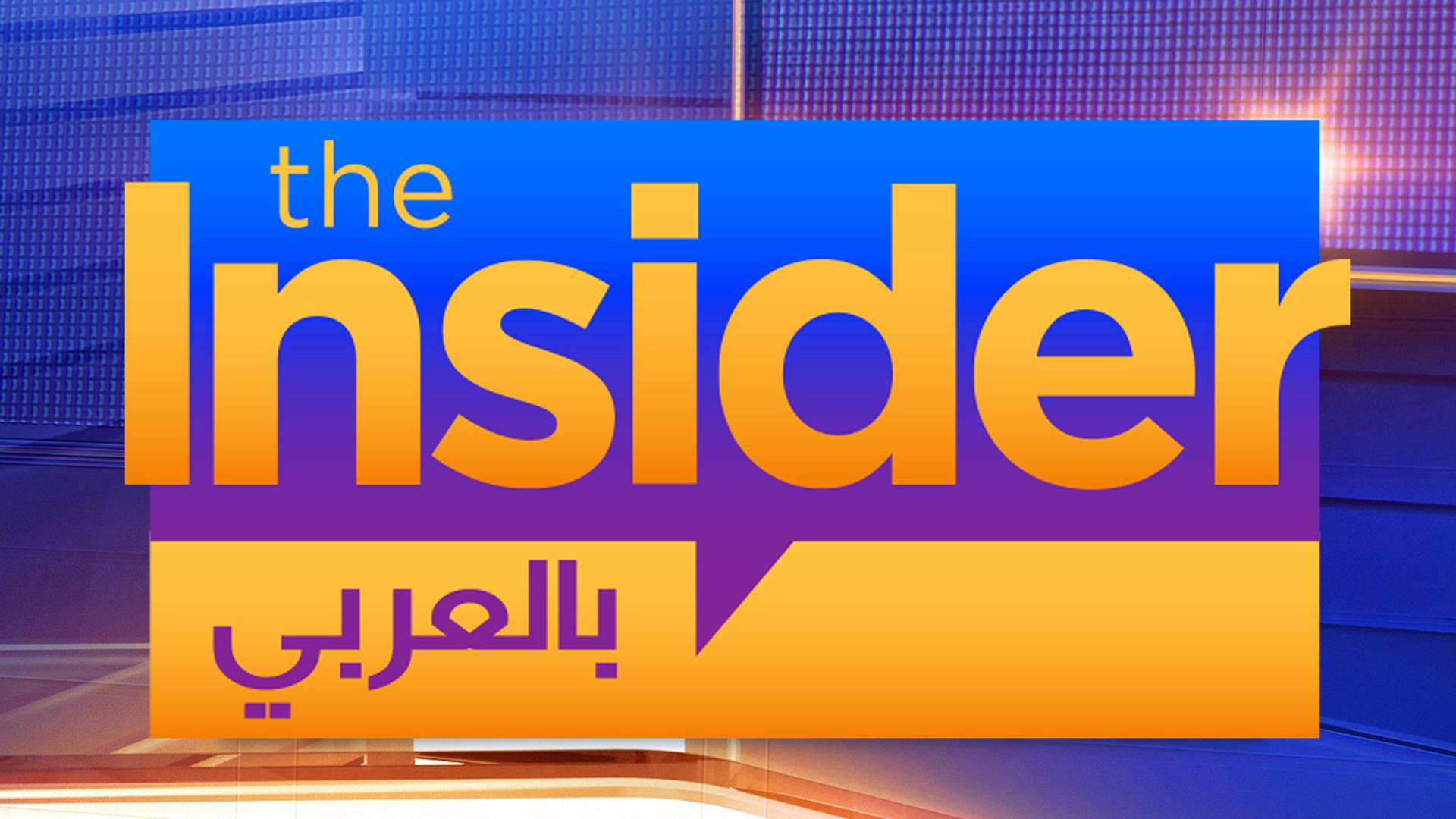 The Insiderبالعربي