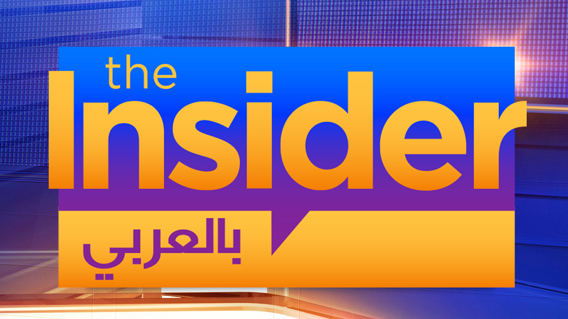 The Insider بالعربي