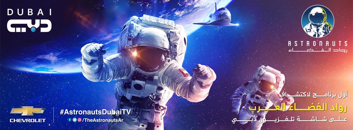 رواد الفضاء Astronaut
