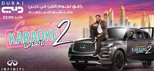 CarpoolKaraoke بالعربي2