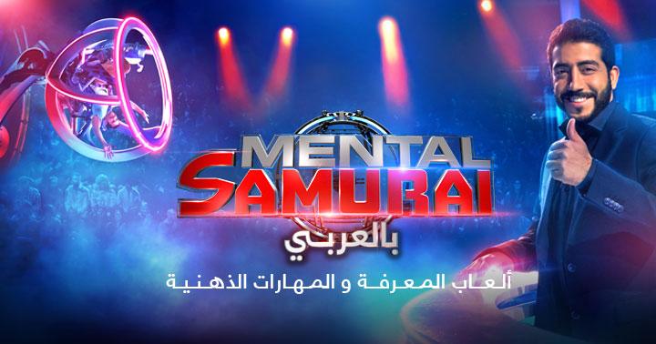 Mental Samurai بالعربي